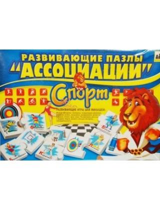 """Пазлы Ассоциации """"Спорт"""""""