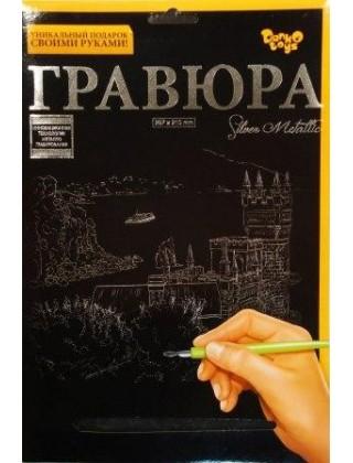 """Гравюры серебром А/4 """" Замок """""""